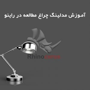 Image-Product-lamp-modeling-in-rhino.jpg